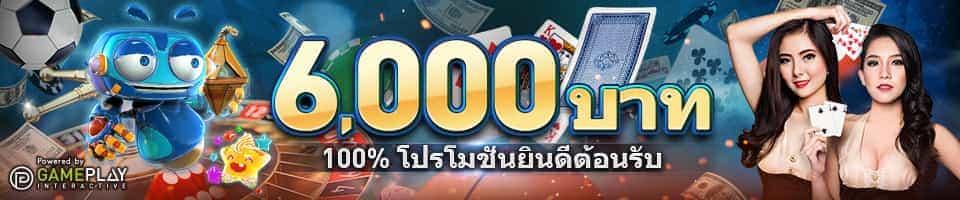W88-Promotions-Slot-USD200-TH-big-2