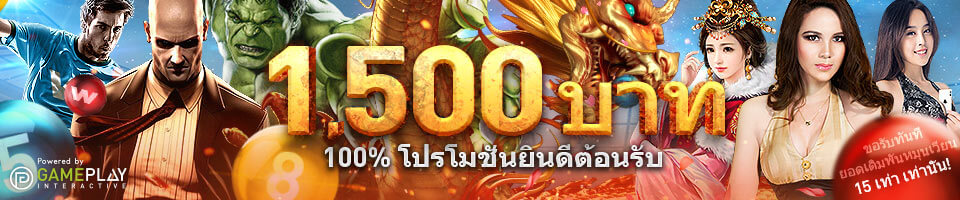 w88-promotions-welcome50-160120-th-big