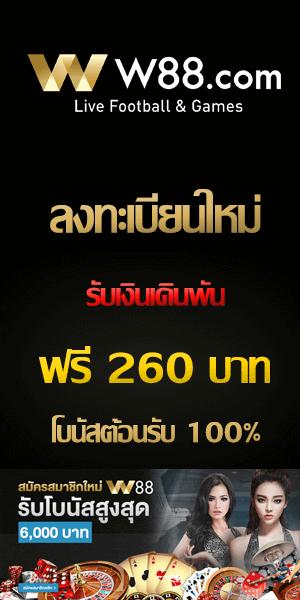 สมัครเลย w88