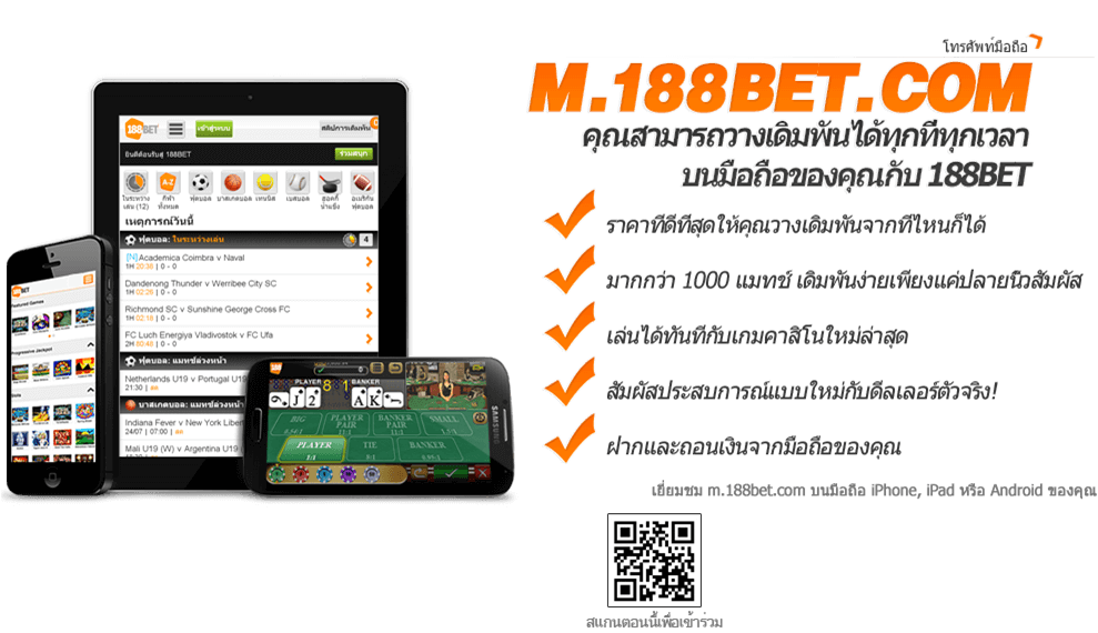 188bet mobile