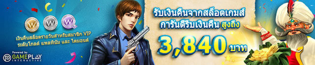 W88-Promotions-slot-141230-TH-big