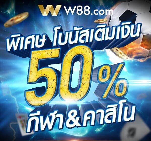 โบนัสเติมเงิน 50%