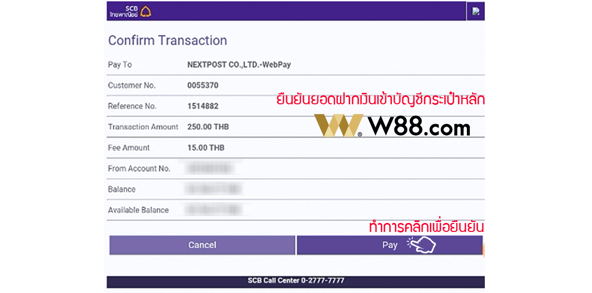 Confirm_pay w88