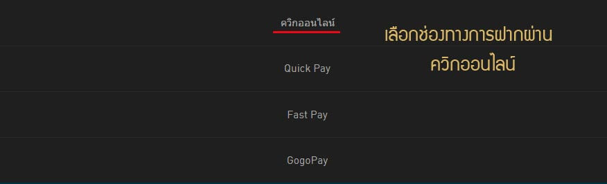 Quickpay w88