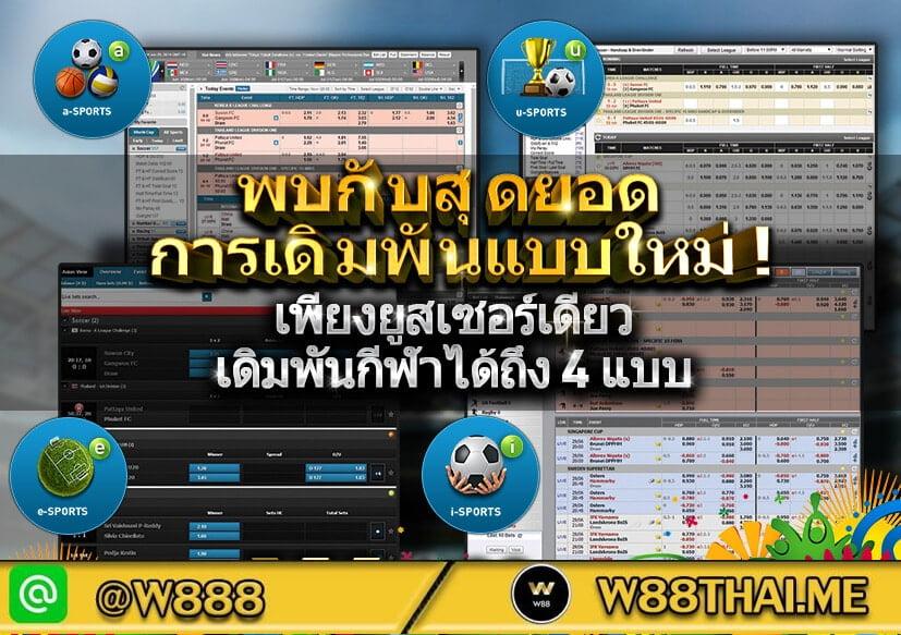 w88 sportbook