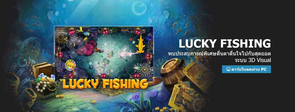 LUCKY FISHING Experience extraordinary excitement with the ultimate 3D Visual system.