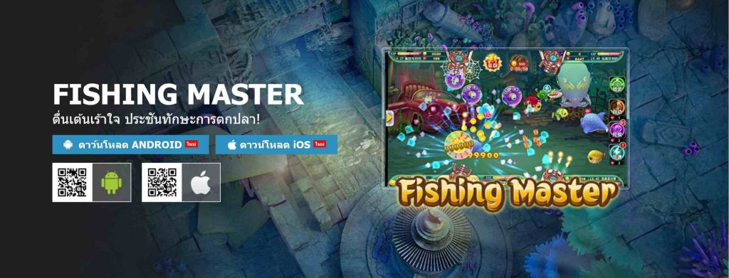 FISHING MASTER Thrilled  Fishing skill championships!