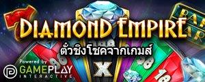 """ตั๋วชิงโชคจากเกมส์ """"DIAMOND EMPIRE"""""""