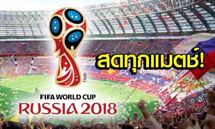 ตารางถ่ายทอดสดฟุตบอลโลก 2018