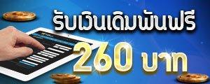 สมัครสมาชิกใหม่กับ W88 รับเงินเดิมพันฟรีๆ 260 บาทไปเลย!!