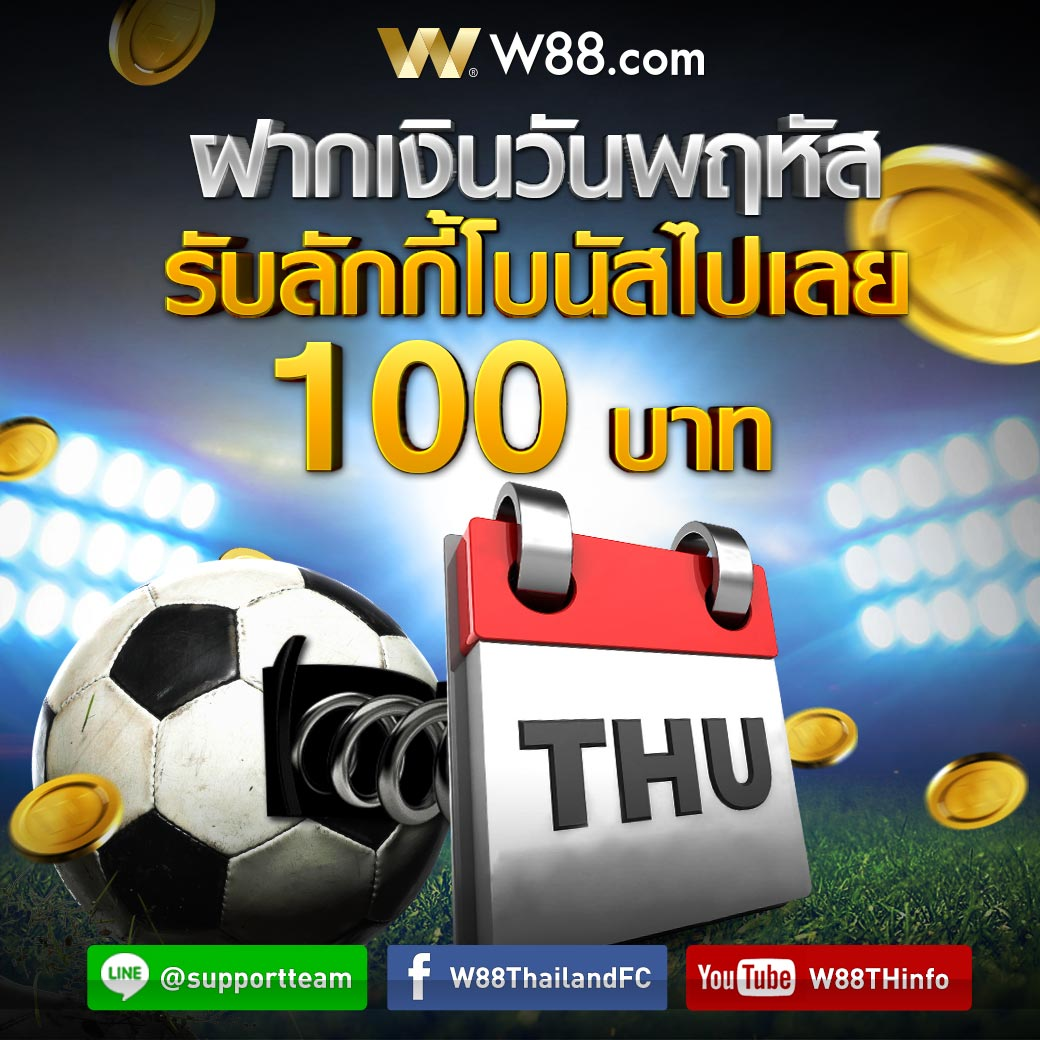 Line-Facebook-Promotion-Lucky-Thursday-TH